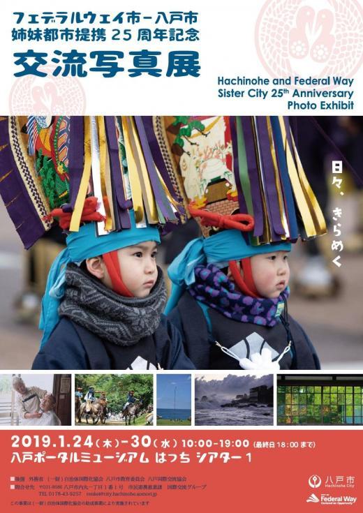 姉妹都市提携交流写真展チラシ.jpg