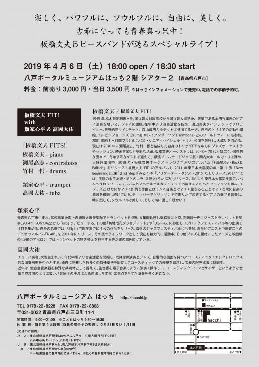 板橋文夫・類家心平ラ-1.jpg