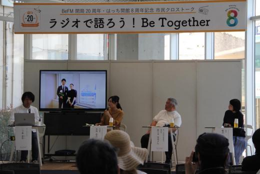 「市民クロストーク ラジオで語ろう! Be Together」開催のお知らせ
