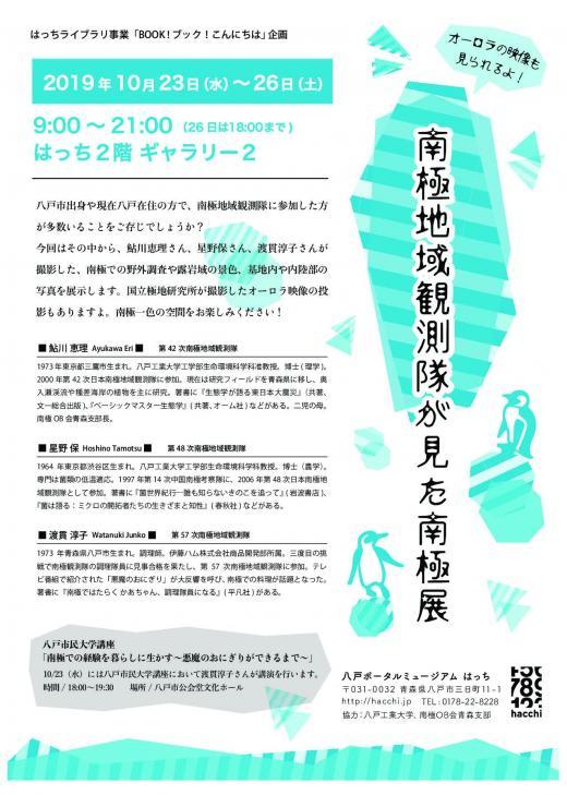 10/23~26「南極地域観測隊が見た南極展」開催!!