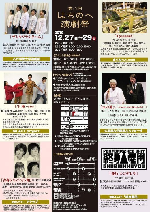 演劇祭チラシ_ページ_2.jpg