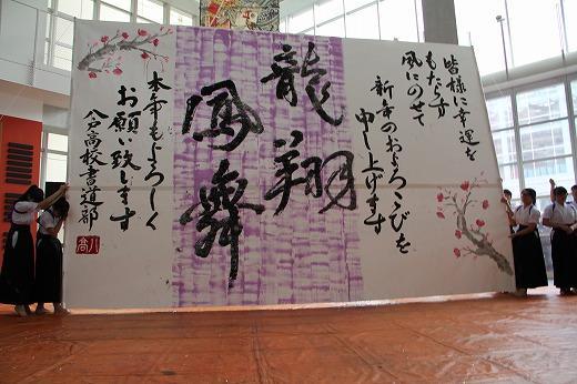 八戸高校書道部.jpg