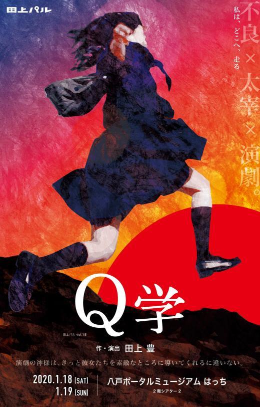 Qgauk19-omote_八戸.jpg