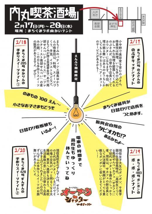 uchimarukissasakaba-u.jpg