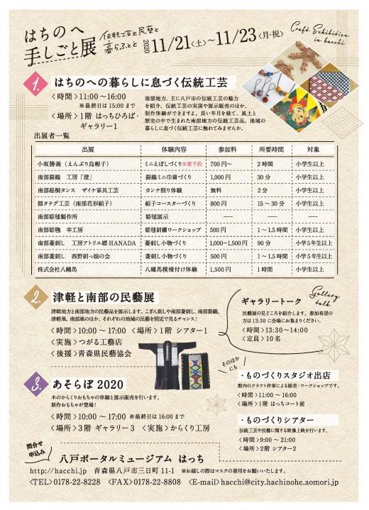 手しごと展2.jpg