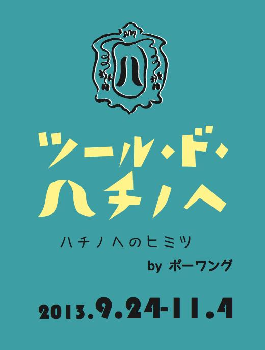 http://hacchi.jp/blog/upload/images/2013-08-27%2018.32.42.png