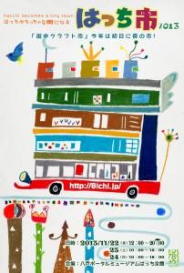 http://hacchi.jp/blog/upload/images/2013.10.06_01.jpg