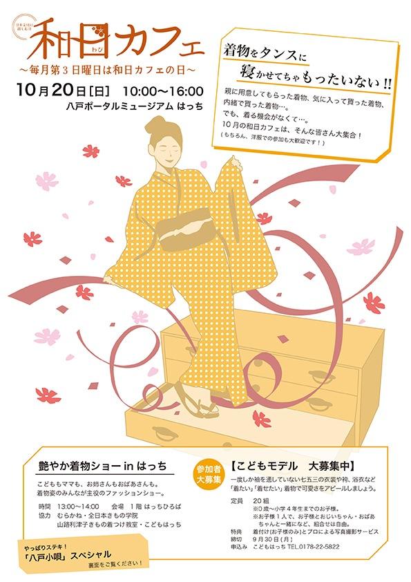 http://hacchi.jp/blog/upload/images/20130929.jpg