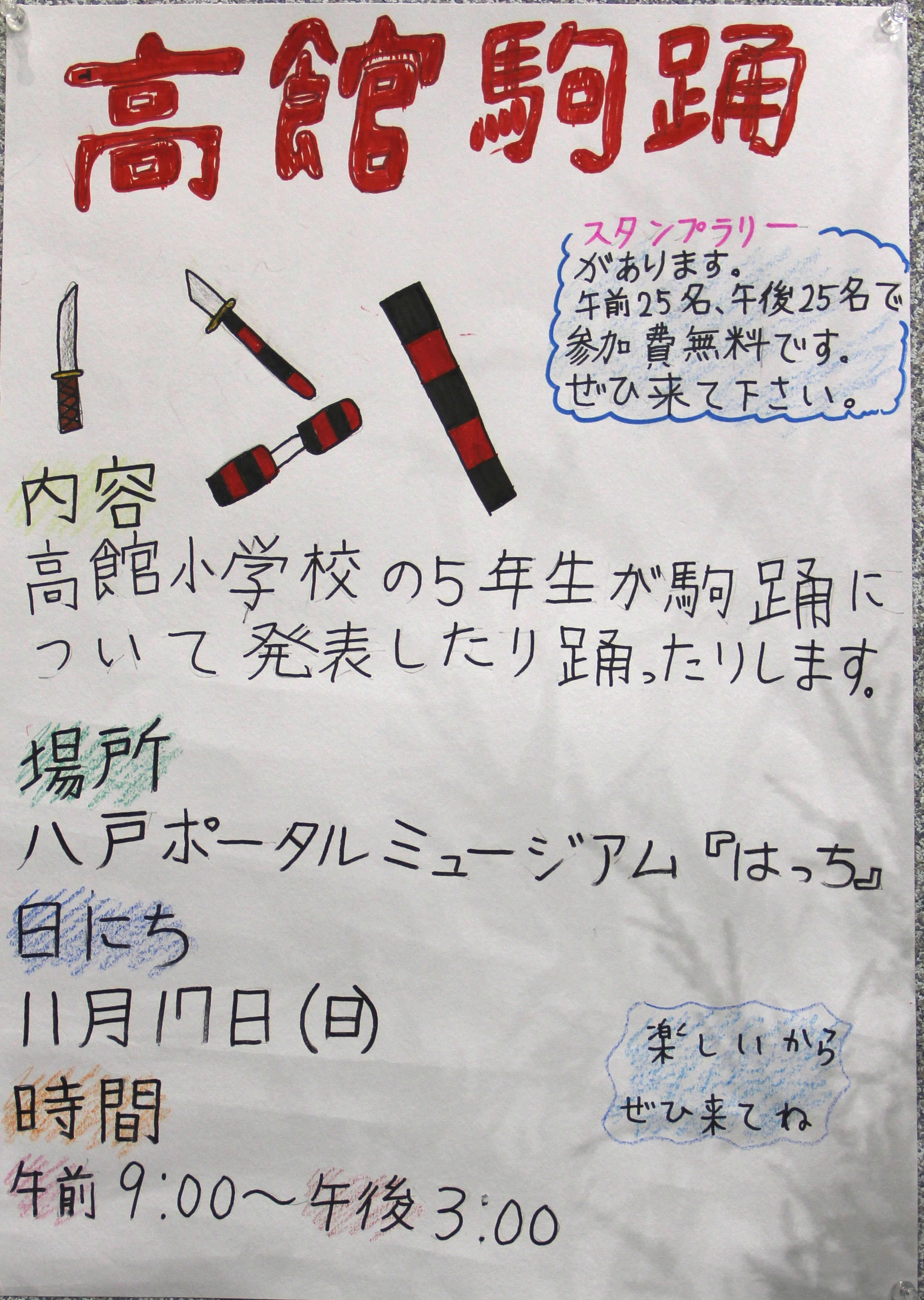 http://hacchi.jp/blog/upload/images/20131112_02.JPG