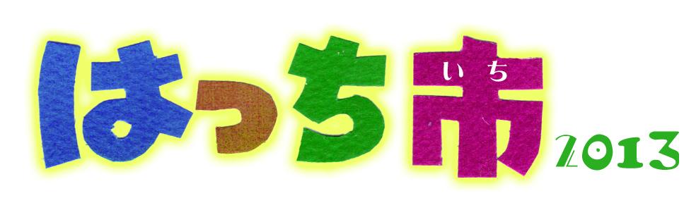 http://hacchi.jp/blog/upload/images/20131121_1.jpg