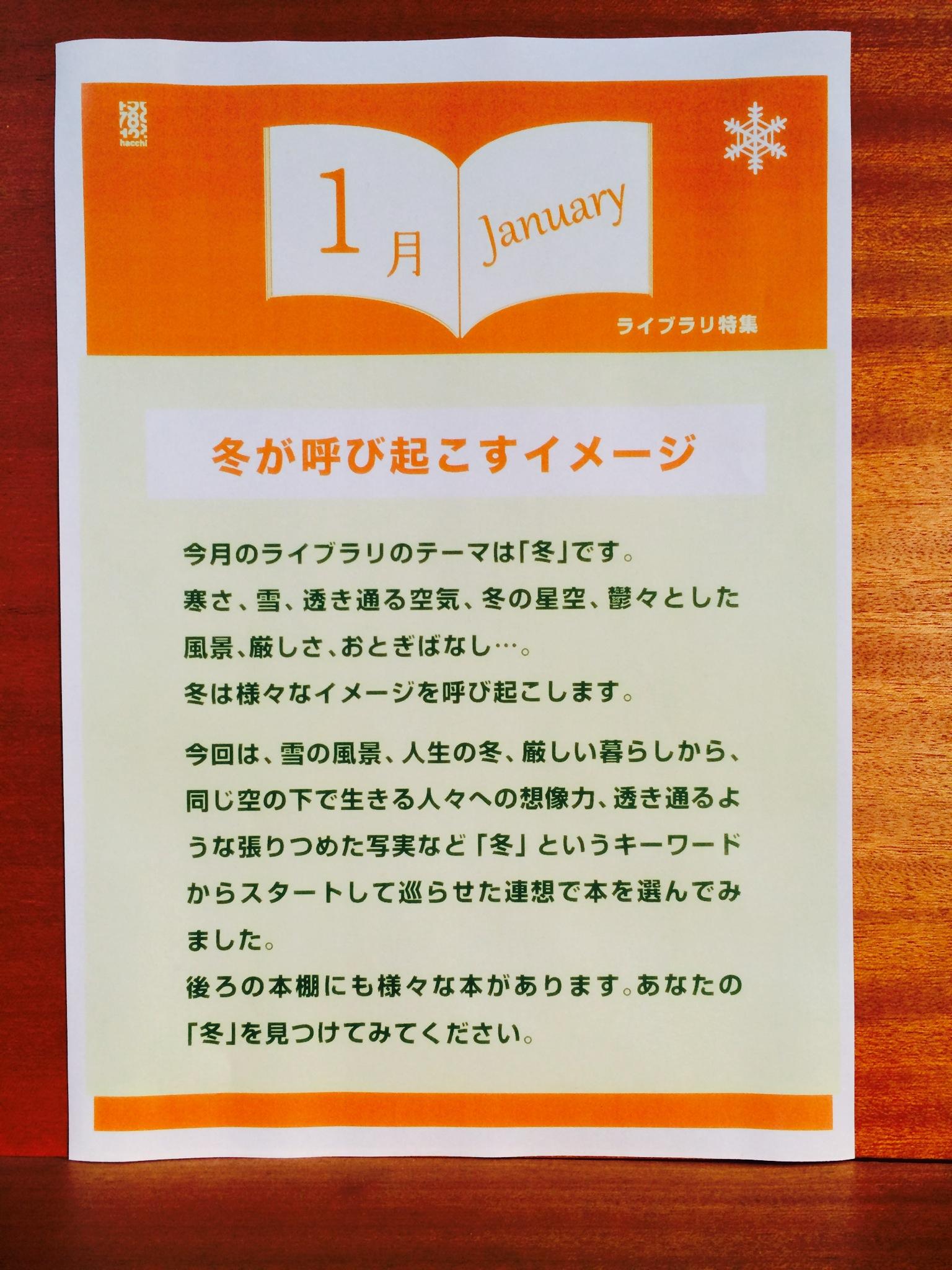 http://hacchi.jp/blog/upload/images/20140108-2.JPG