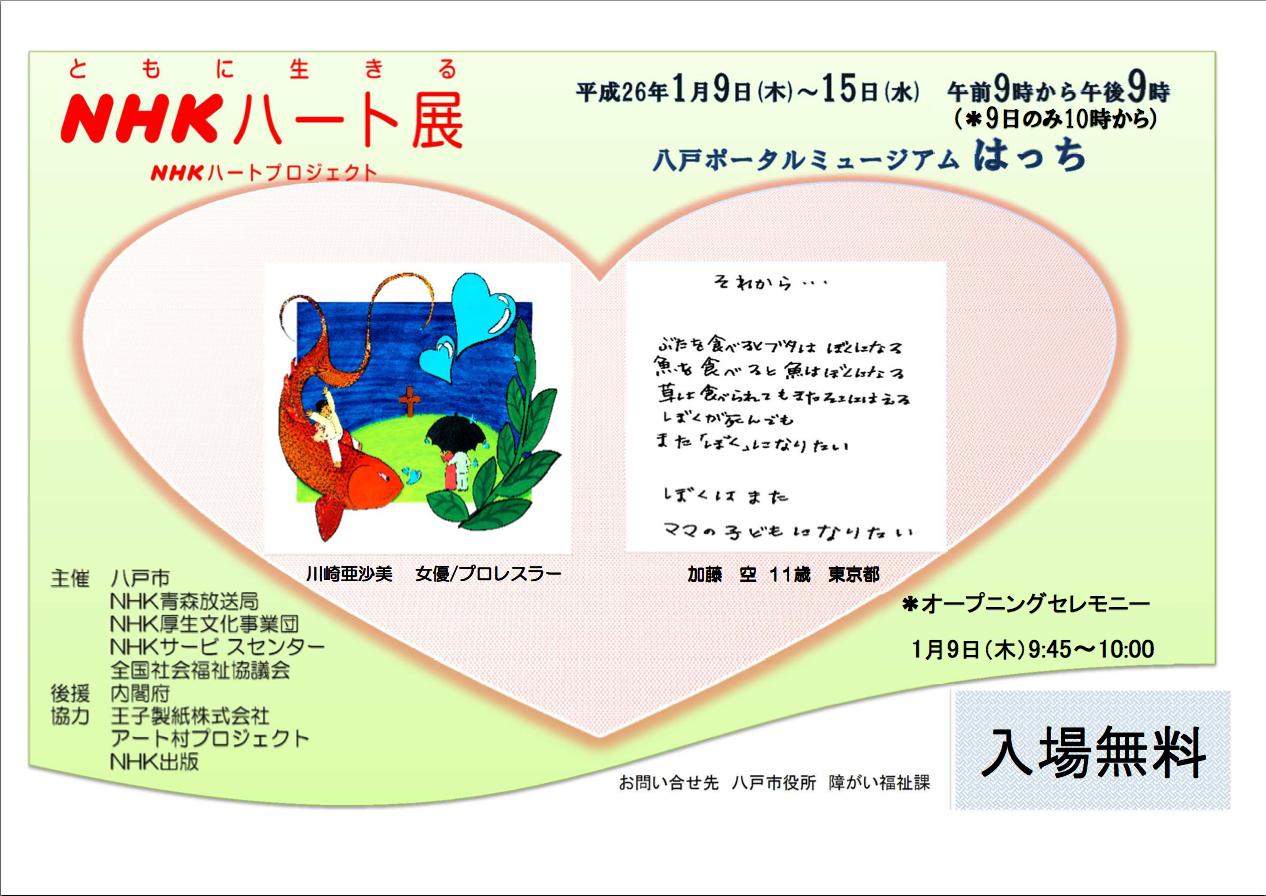http://hacchi.jp/blog/upload/images/20140109-1.png