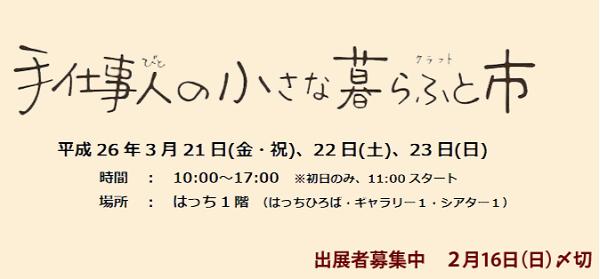 http://hacchi.jp/blog/upload/images/20140204.jpg
