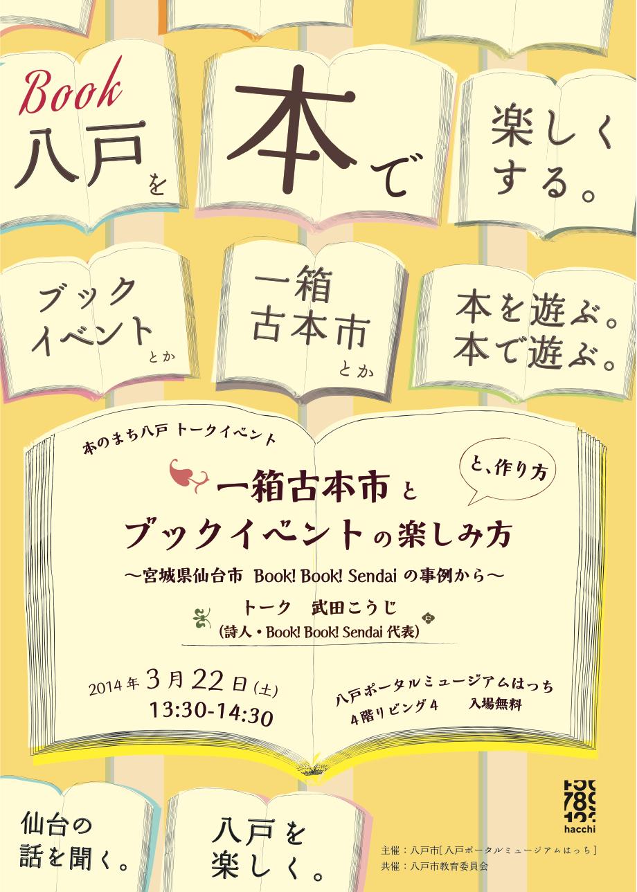 http://hacchi.jp/blog/upload/images/20140308-1.png