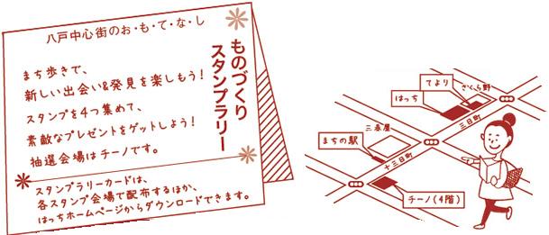 http://hacchi.jp/blog/upload/images/20140314_%EF%BC%94.png