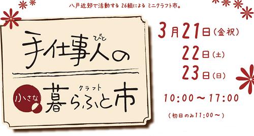 http://hacchi.jp/blog/upload/images/20140314_1_1.png