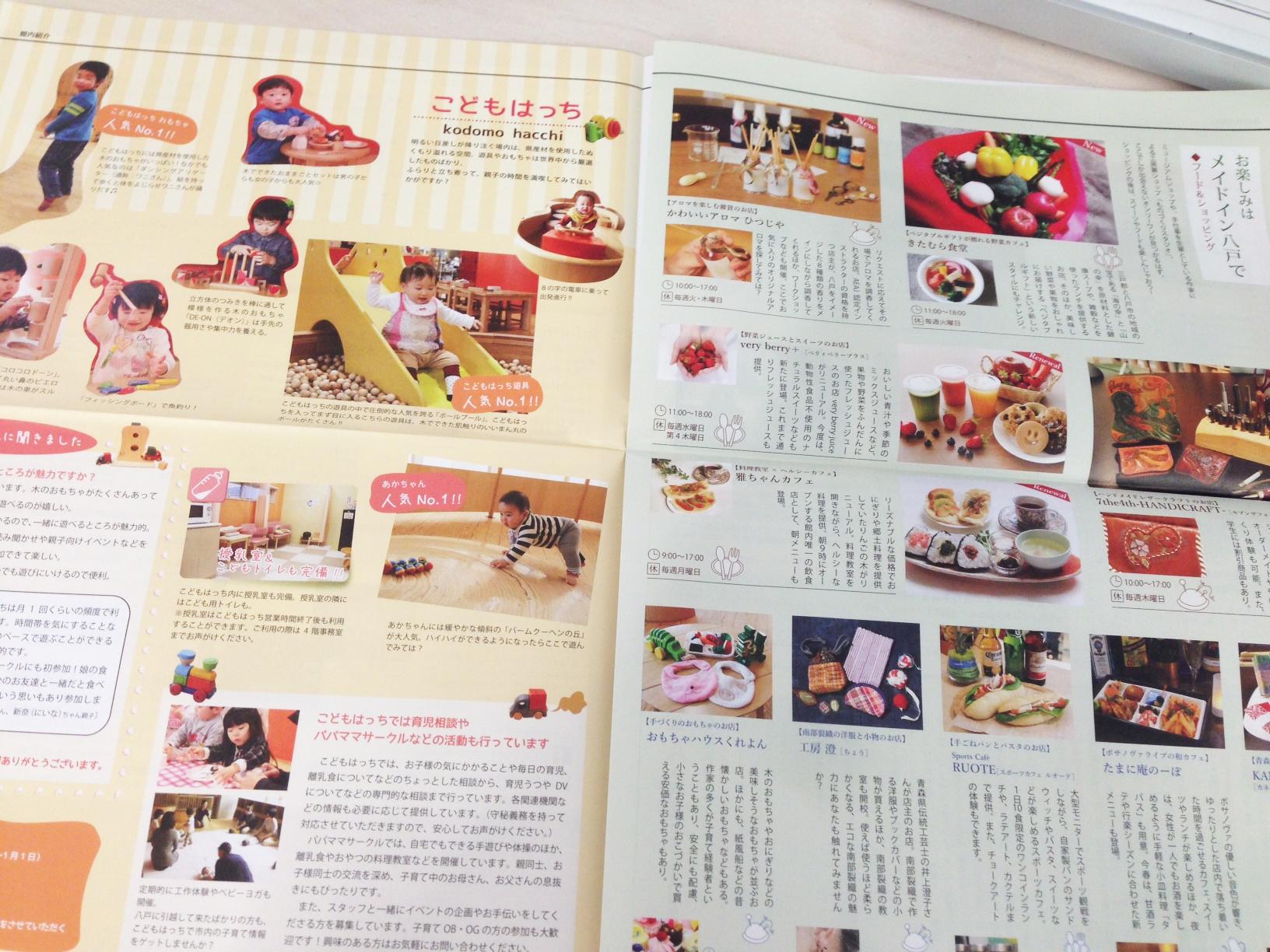 http://hacchi.jp/blog/upload/images/20140327_4.jpg