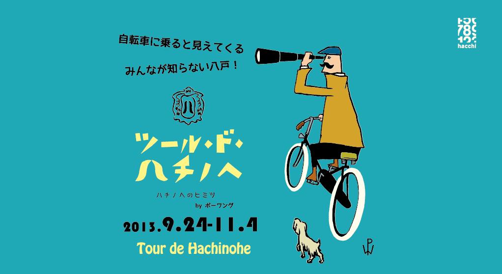 http://hacchi.jp/blog/upload/images/20140414-1.jpg