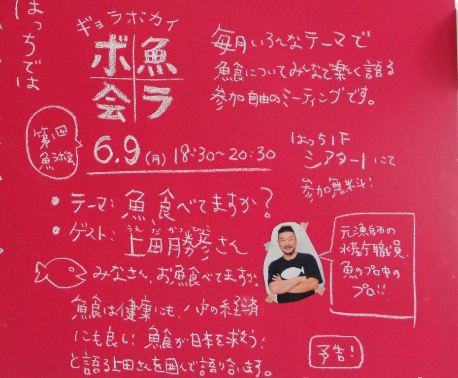 http://hacchi.jp/blog/upload/images/20140514-7.JPG