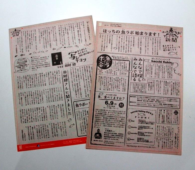 http://hacchi.jp/blog/upload/images/20140514-8.JPG
