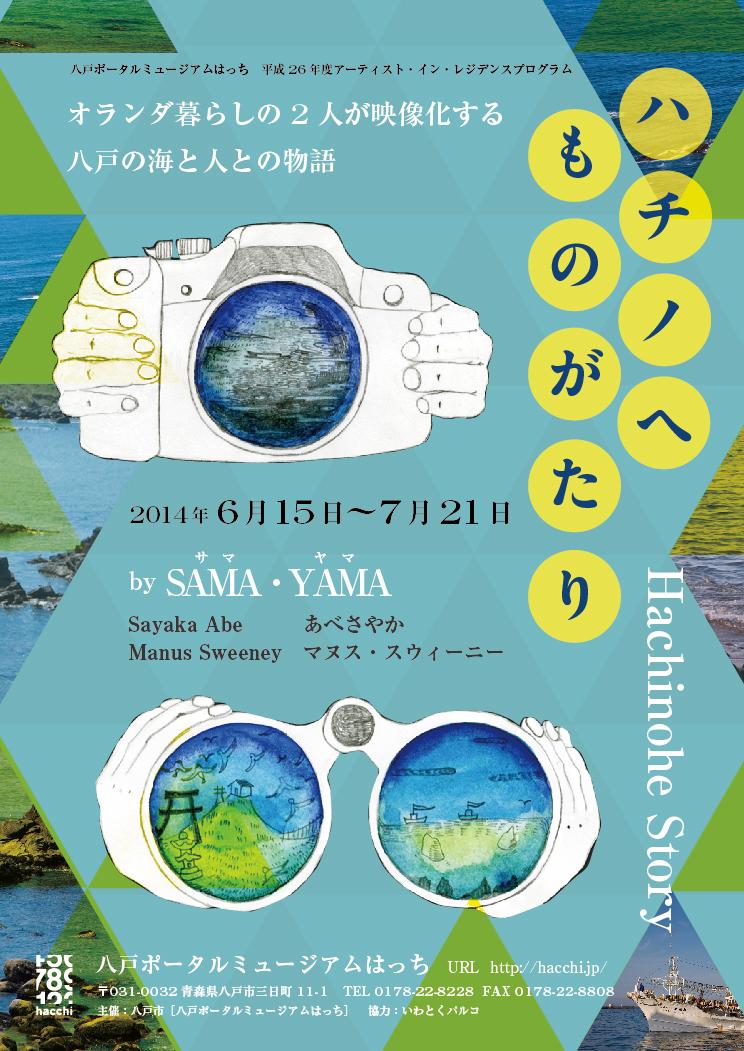http://hacchi.jp/blog/upload/images/20140612-1.jpg