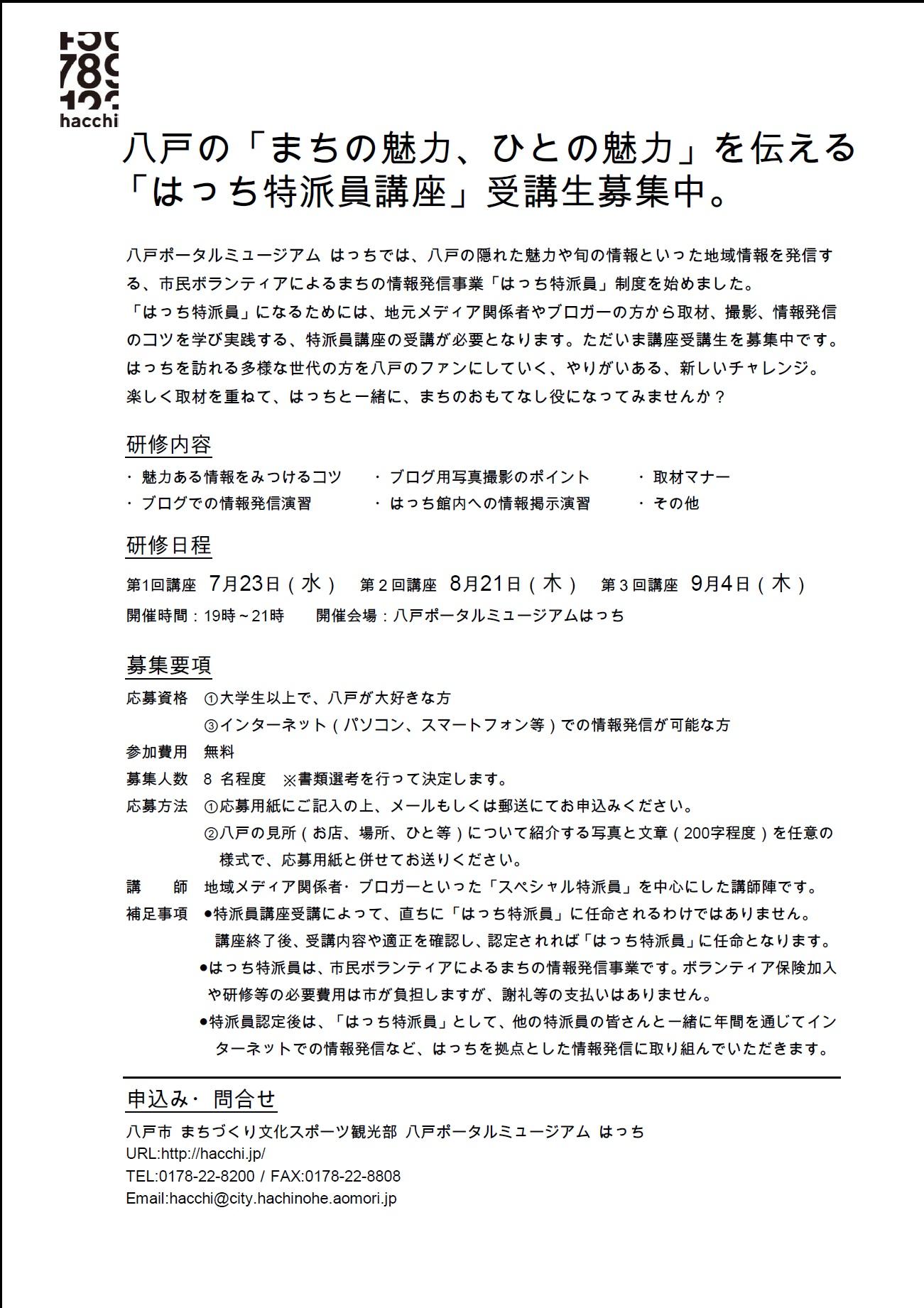 http://hacchi.jp/blog/upload/images/20140717_1.jpg