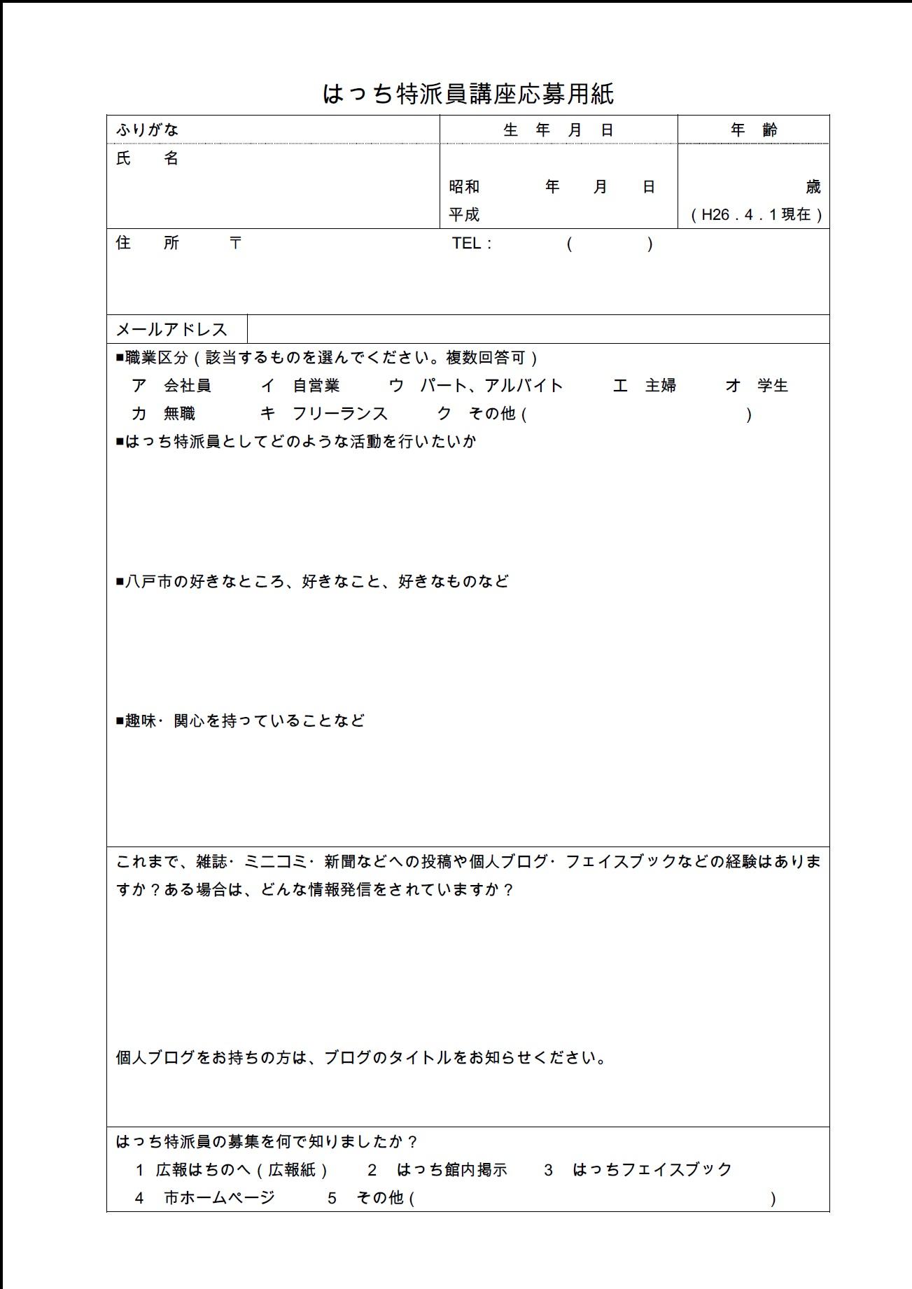 http://hacchi.jp/blog/upload/images/20140717_2.jpg