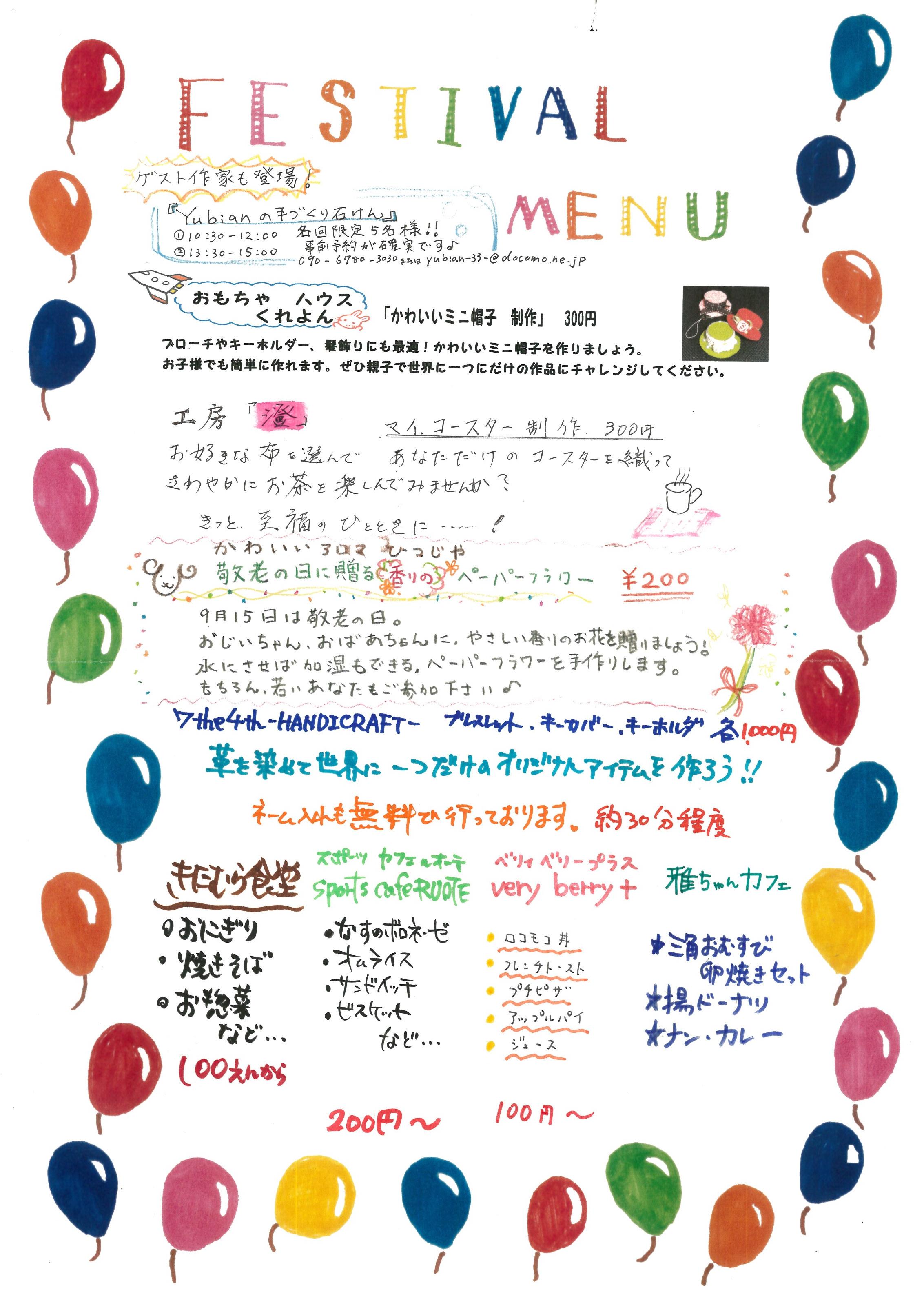 http://hacchi.jp/blog/upload/images/20140908_1.png