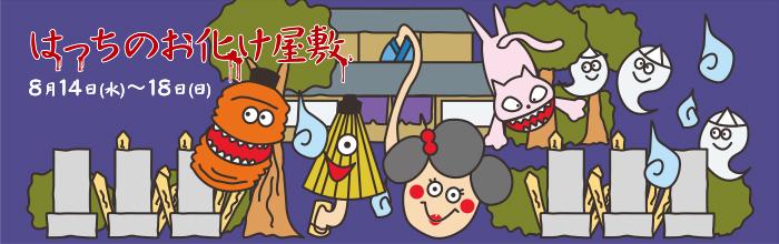 http://hacchi.jp/blog/upload/images/bnr_01.png