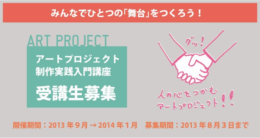 http://hacchi.jp/blog/upload/images/bosyuu.jpg