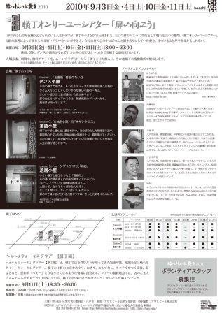 yopparai_ura_w.jpg