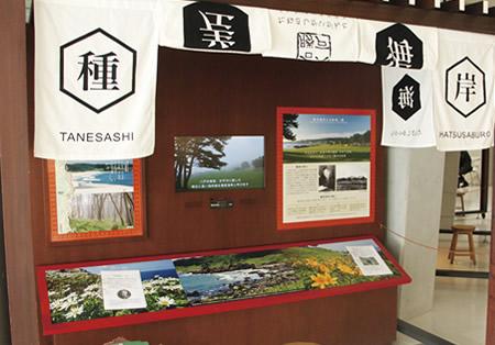 Tanesashi Booth
