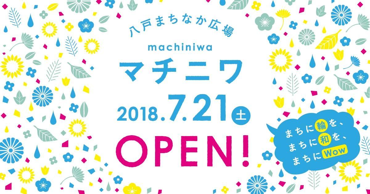 八戸まちなか広場「マニチワ」2018.7.21(土)OPEN