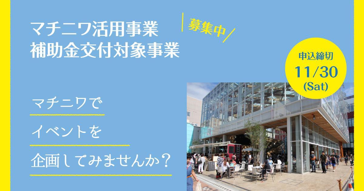 八戸市マチニワ活用事業補助金対象事業募集(2019年11月30日締切)