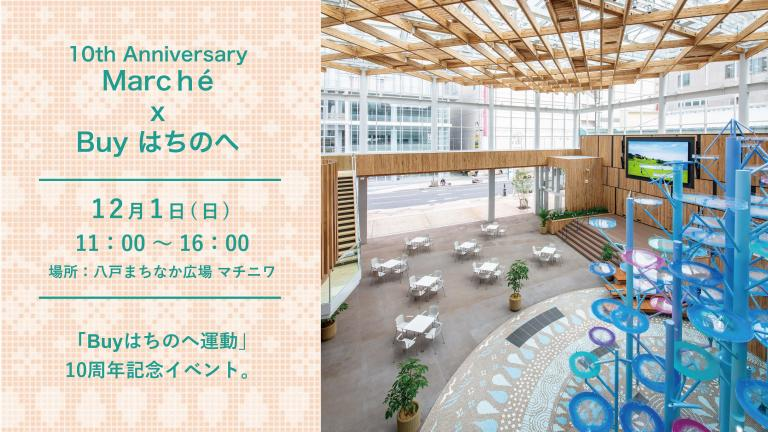 12/1  10th Anniversary 「Marché x Buy はちのへ」