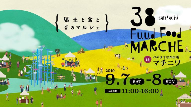 9/7-9/8 「38 Fuud Food MARCHE」