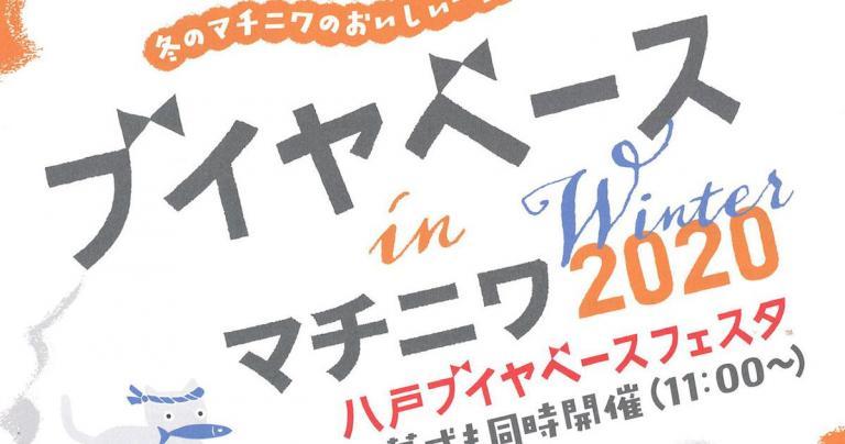 1/26(日) 八戸ブイヤベースフェスタ2020 オープニング