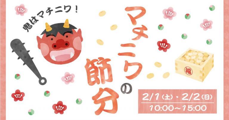 2/1(土)・2/2(日)マチニワの節分