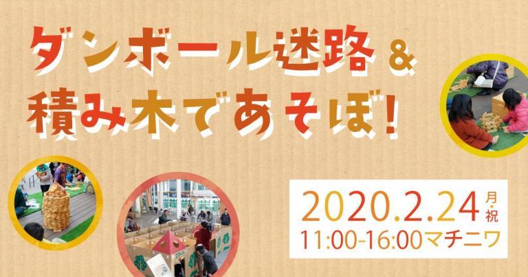 2/24(月・振) ダンボール迷路&積み木であそぼ!