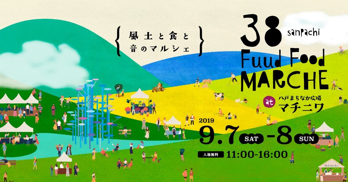 38 Fuud Food MARCHE 2019