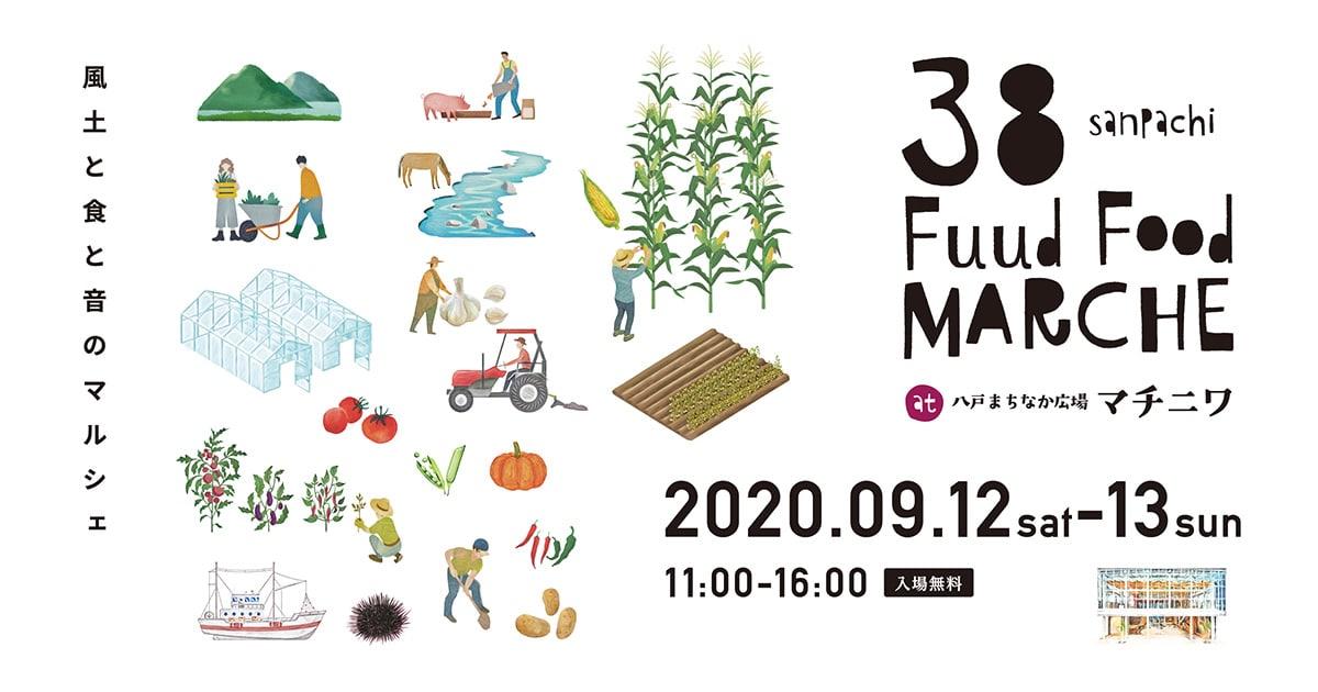 マチニワ38fuud food marche