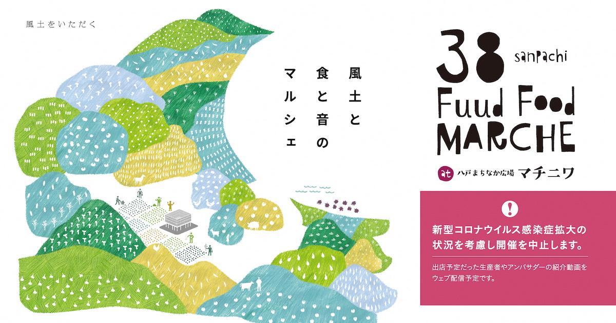 38 Fuud Food Marche〜風土と食と音のマルシェ