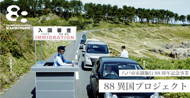 88(やや)異国プロジェクト短編映像