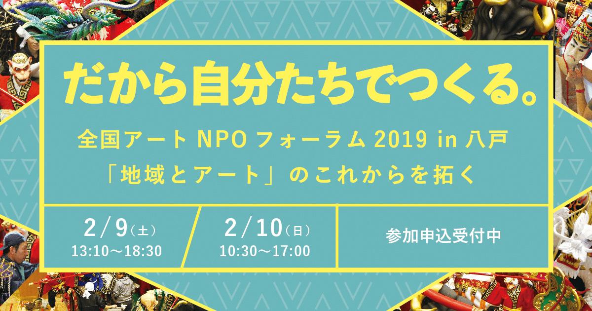 全国アートNPOフォーラム2019 in八戸