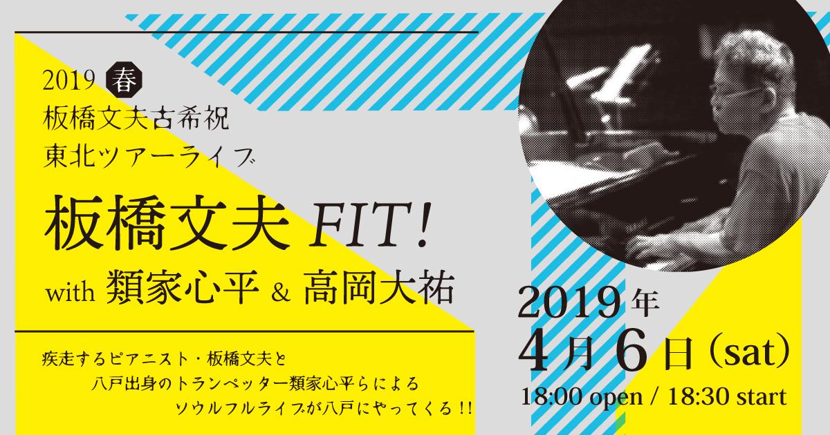 板橋文夫 FIT! with 類家心平&高岡大佑 東北ツアーライブ