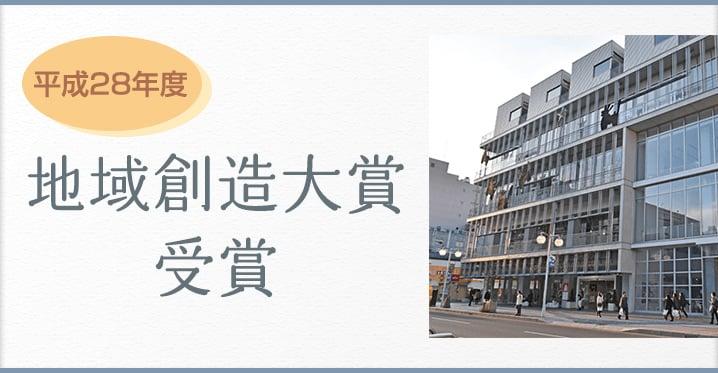 八戸ポータルミュージアム 地域創造大賞受賞