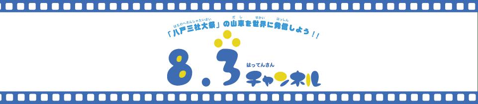 八戸三社大祭の山車を世界に発信しよう!8.3チャンネル