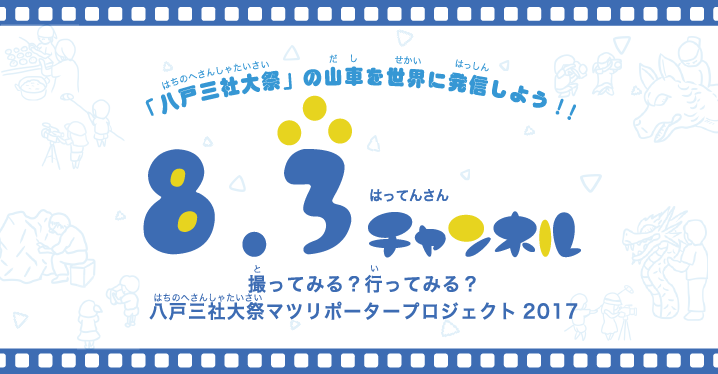 8.3チャンネル「八戸三社大祭」の山車を世界に発信しよう!