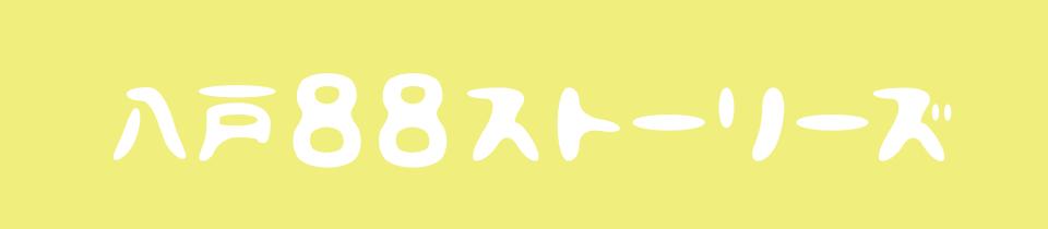 八戸88ストーリーズ