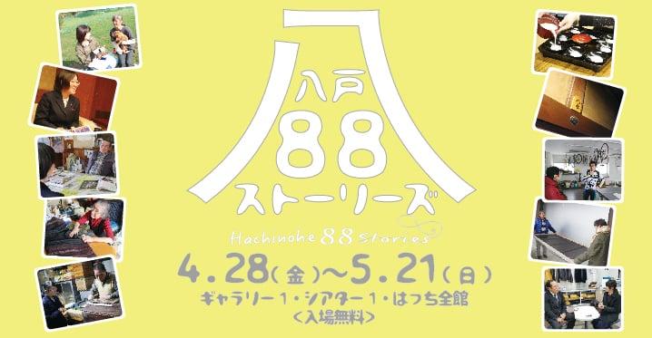 八戸市市政施行88周年・八戸88ストーリーズ